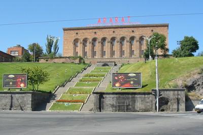 Коньячный завод Арарат