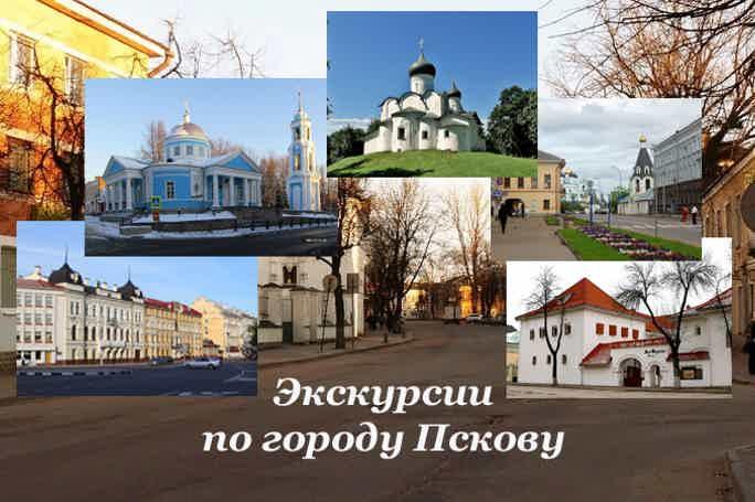 Псков — «Россия начинается здесь»