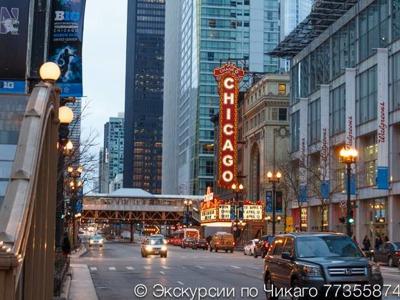 Чикаго за один день   Включает трансфер в/из аэропорта
