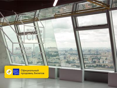 Билет в Музей-Смотровую башни Империя (Москва-сити)