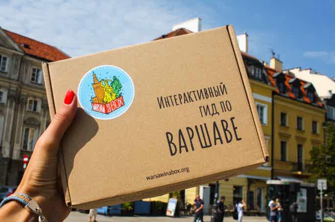 Интерактивное небанальное знакомство с Варшавой!