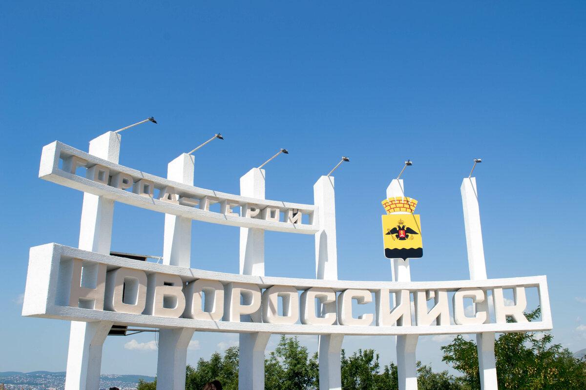 Поездка в Новороссийск из Геленджика