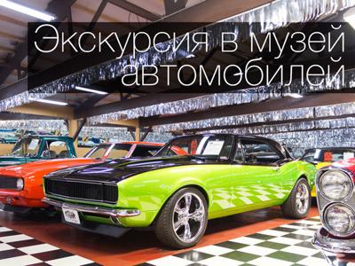 Экскурсия в музей автомобилей Volo