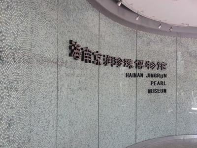№ 1 музей жемчуга в Китае