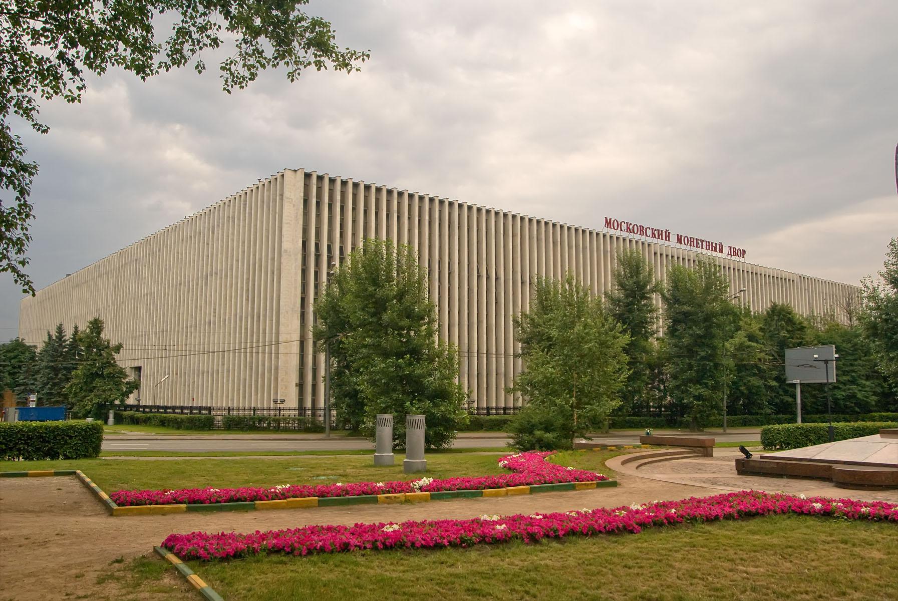 Экскурсии в Московский монетный двор