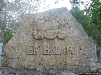 Эк Балам и Pио Лагартос